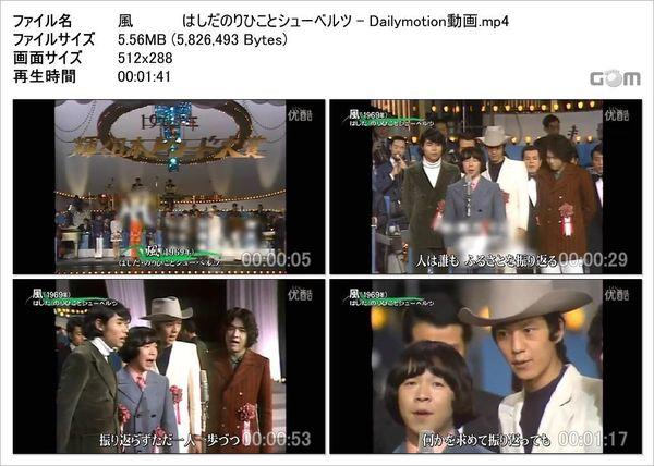 風          はしだのりひことシューベルツ - Dailymotion動画_Snapshot.jpg