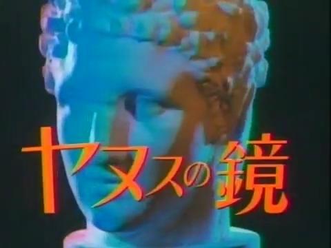 ヤヌスの鏡 1985 18話.mp4_000337960.jpg