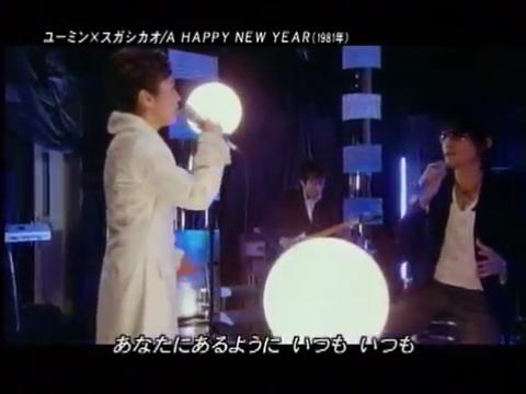 ユーミンYuming×スガシカオ A HAPPY NEW YEAR.mp4_000106368.png
