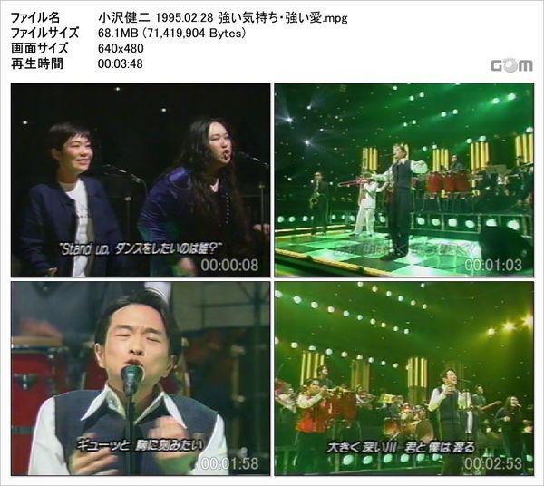 小沢健二 1995.02.28 強い気持ち・強い愛_Snapshot.jpg
