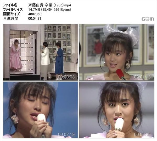 斉藤由貴 卒業 (1985)_Snapshot.jpg