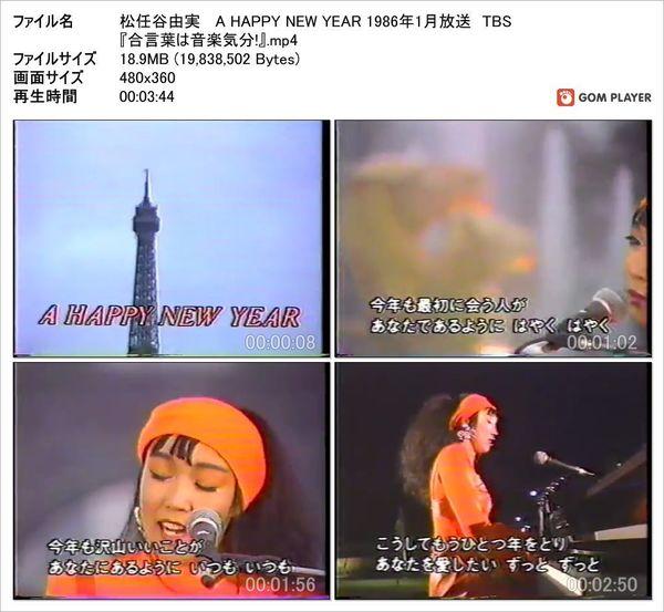 松任谷由実   A HAPPY NEW YEAR 1986年1月放送 TBS 『合言葉は音楽気分!』_Snapshot.jpg