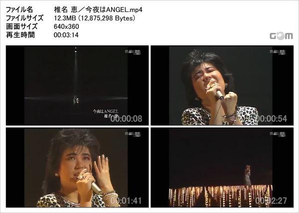 椎名 恵/今夜はANGEL_Snapshot.jpg