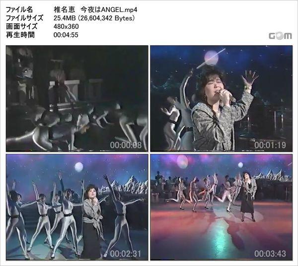 椎名恵 今夜はANGEL_Snapshot.jpg