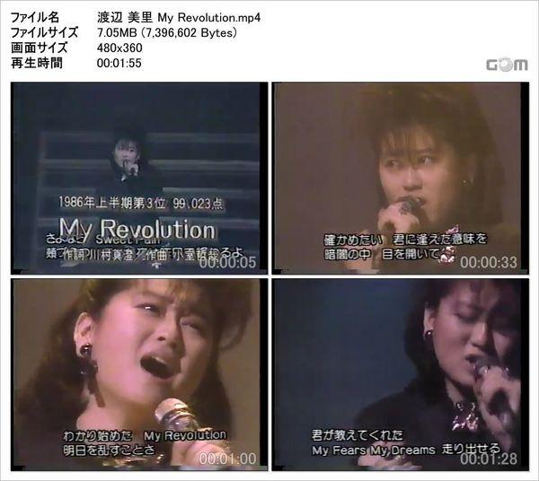 渡辺 美里 My Revolution_Snapshot.jpg