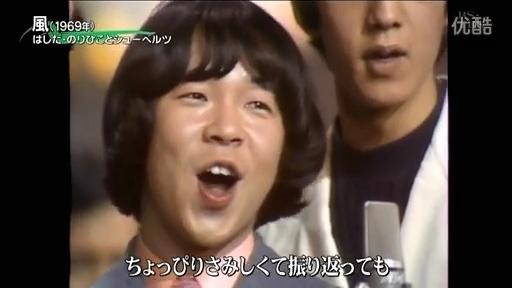 風          はしだのりひことシューベルツ - Dailymotion動画.mp4_000041219.jpg