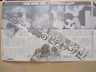yukiko ghost shuukanshi.jpg
