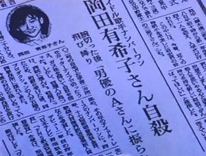 yukiko jisatsu kiji.jpg